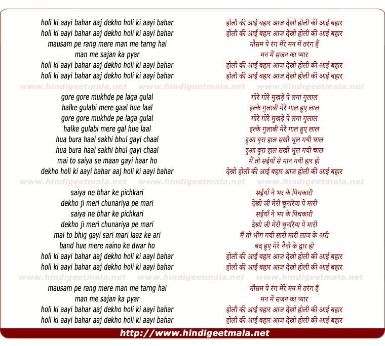 lyrics of song Holi Ki Aayi Bahar