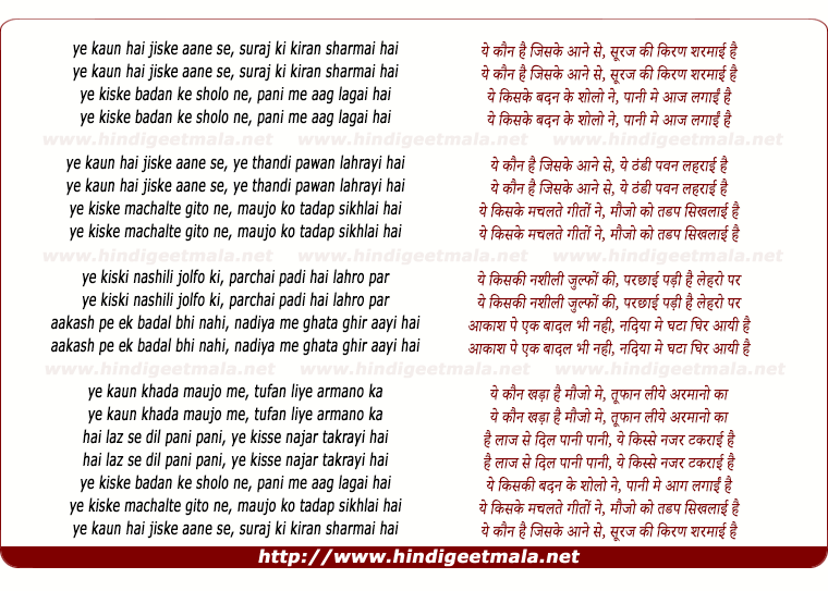 lyrics of song Ye Kaun Hai Jiske Aane Se Suraj Ki Kiran Sharmai Hai