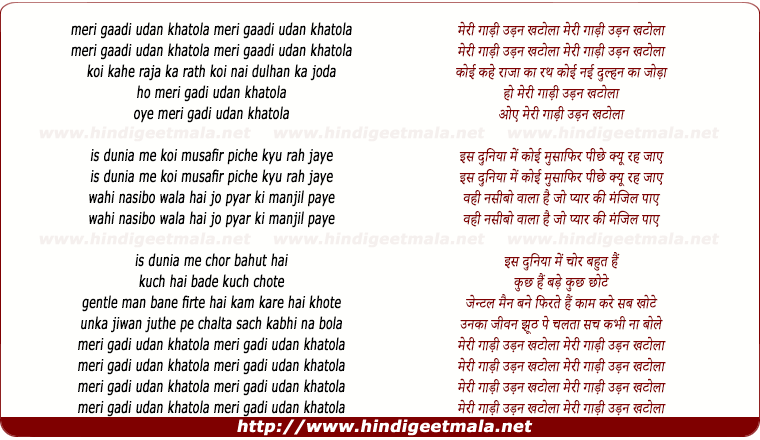 lyrics of song Meri Gadi Udan Khatola