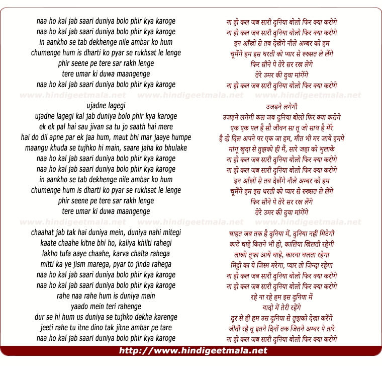 lyrics of song Na Ho Kal