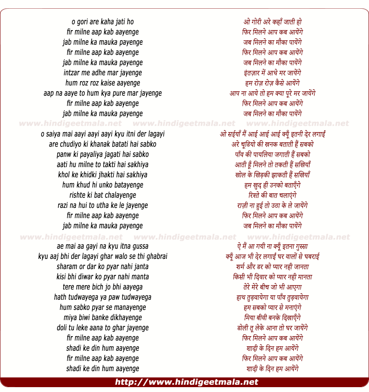 lyrics of song Phir Milne Aap Kab Aayenge
