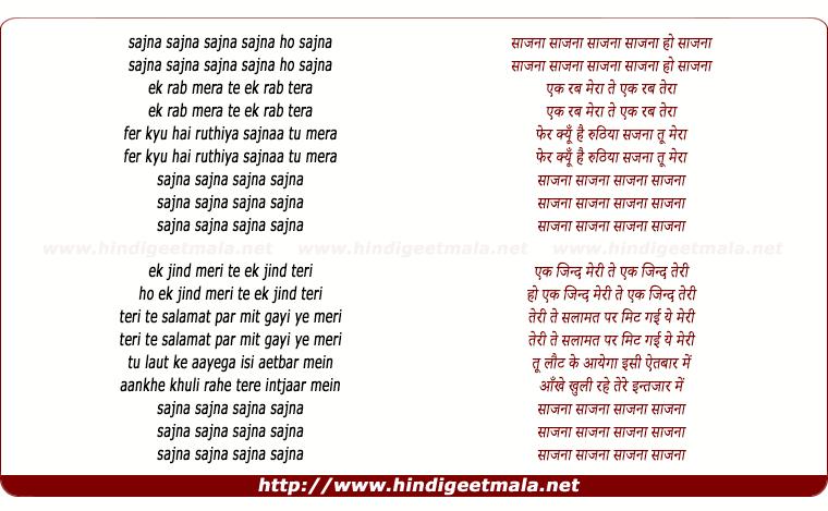lyrics of song Sajna Arabian Sunrise (Remix)