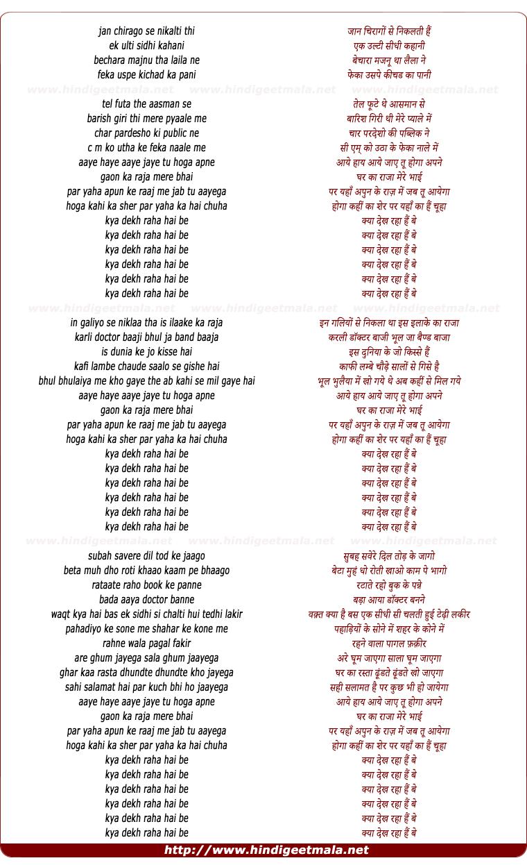 lyrics of song Kya Dekh Raha Hai