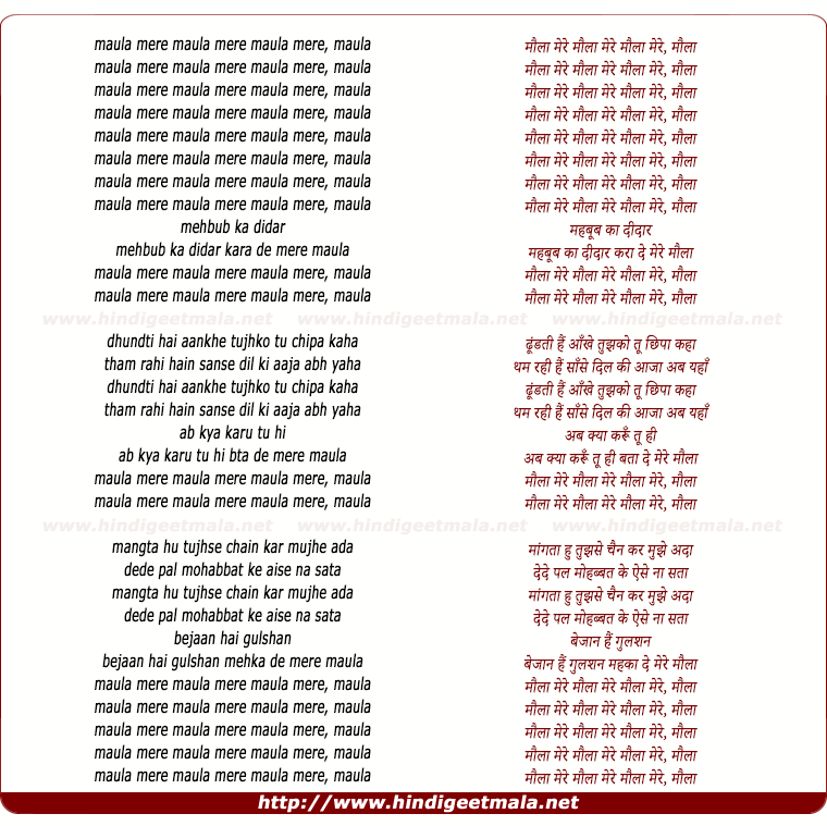 lyrics of song Maula Mere Maula Mere (Remix)