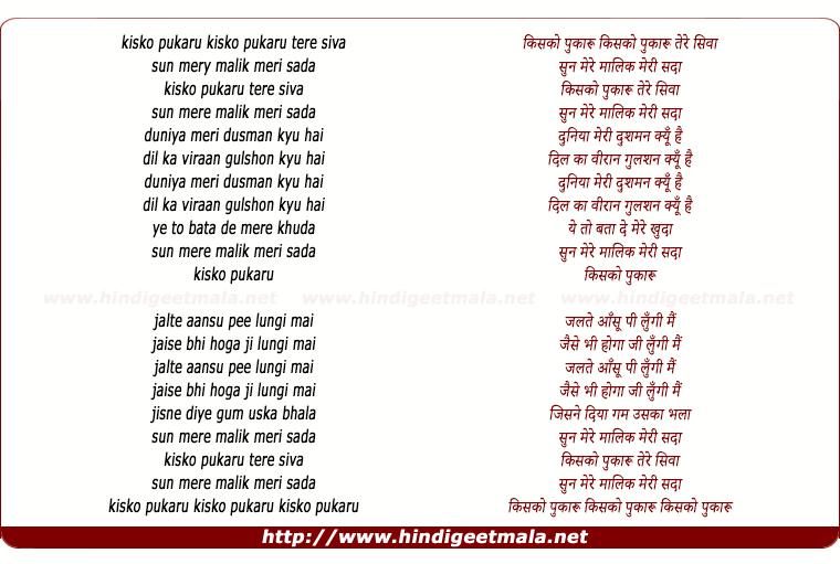 lyrics of song Kisko Pukaru Tere Siwa