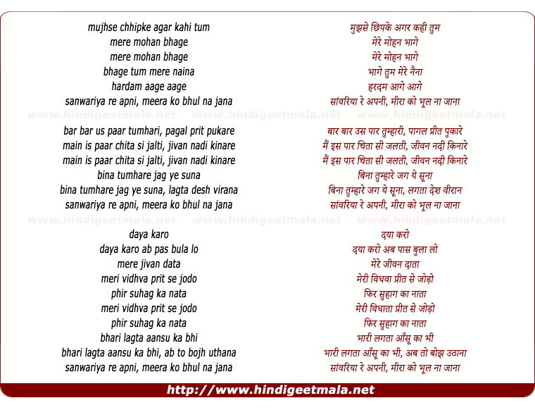 lyrics of song Sanwariya Re Apni Meera Ko (Sad)