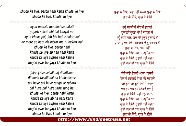 lyrics of song Khuda Ke Liye (Remix)