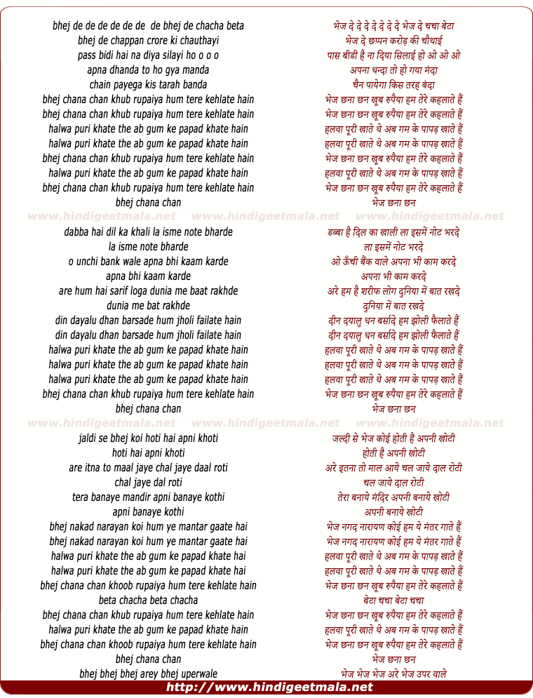 lyrics of song Bhej Chhana Chhan Khub Rupaiya