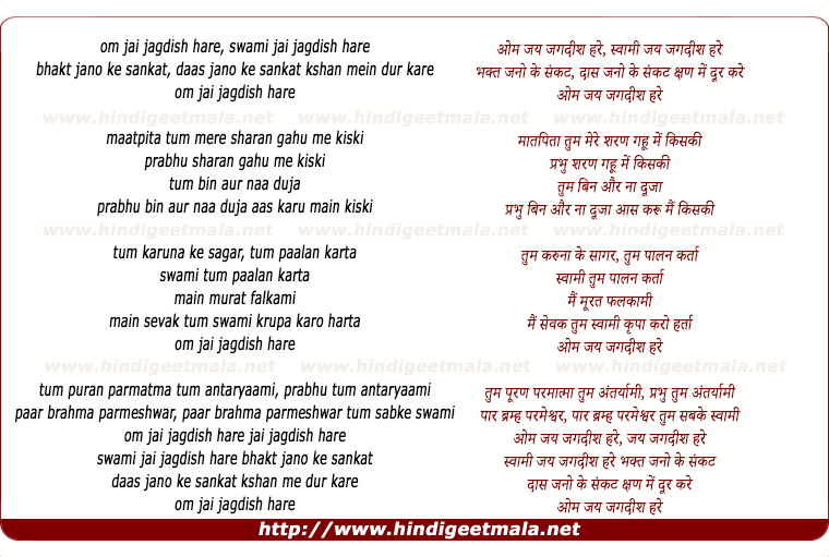 lyrics of song Om Jai Jagdish Hare (Abdullah)