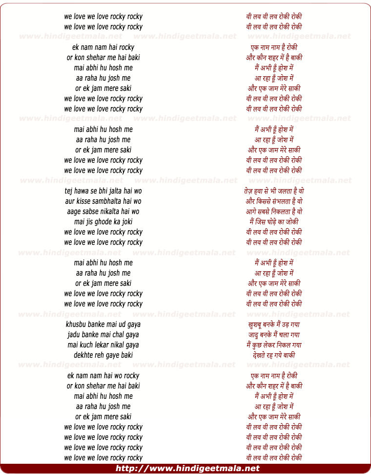 lyrics of song We Love We Love Rocky