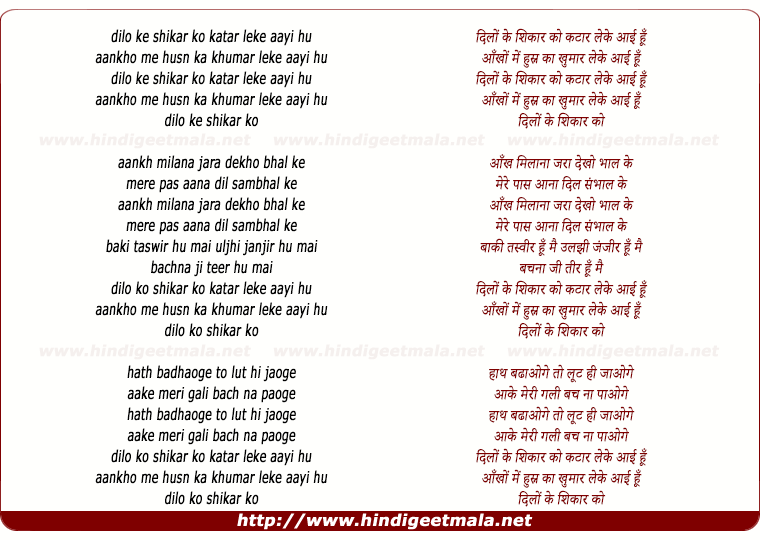 lyrics of song Dilo Ke Shikar Ko Katar Leke Aayi Hu