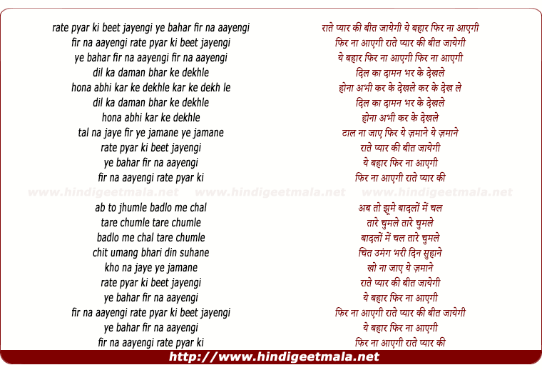 lyrics of song Rate Pyar Ki Beet Jayengi