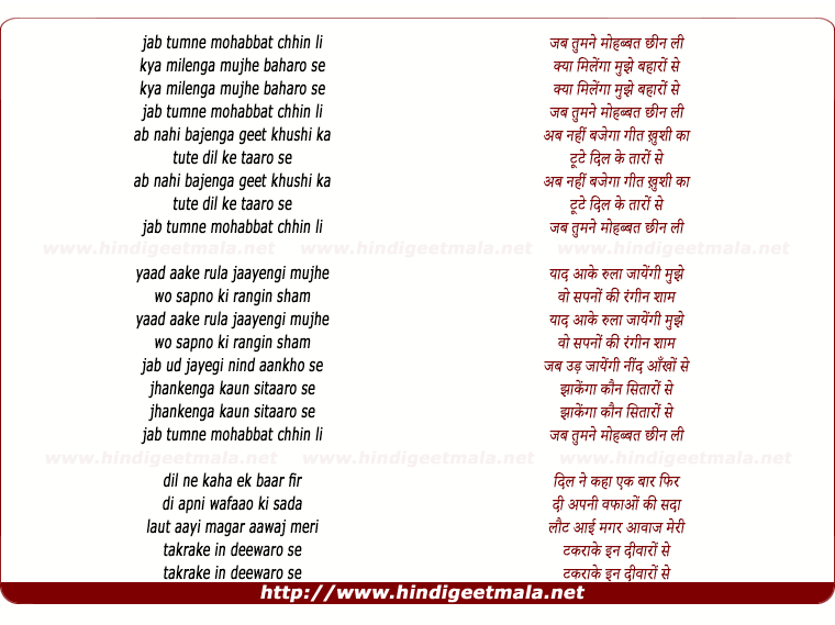 Jab Tumne Mohabbat Chhin Li - जब तुमने मोहब्बत