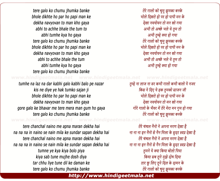 lyrics of song Tere Galo Ko Chumu Jhumka Banke