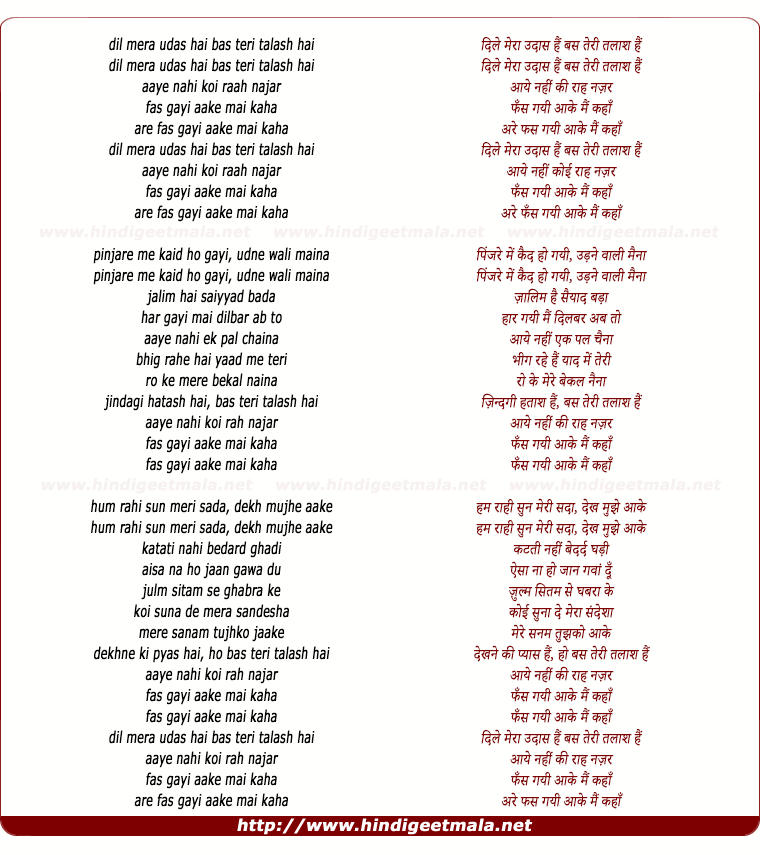 lyrics of song Dil Mera Udaas Hai (Female)