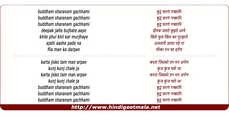 buddham sharnam gachhami song
