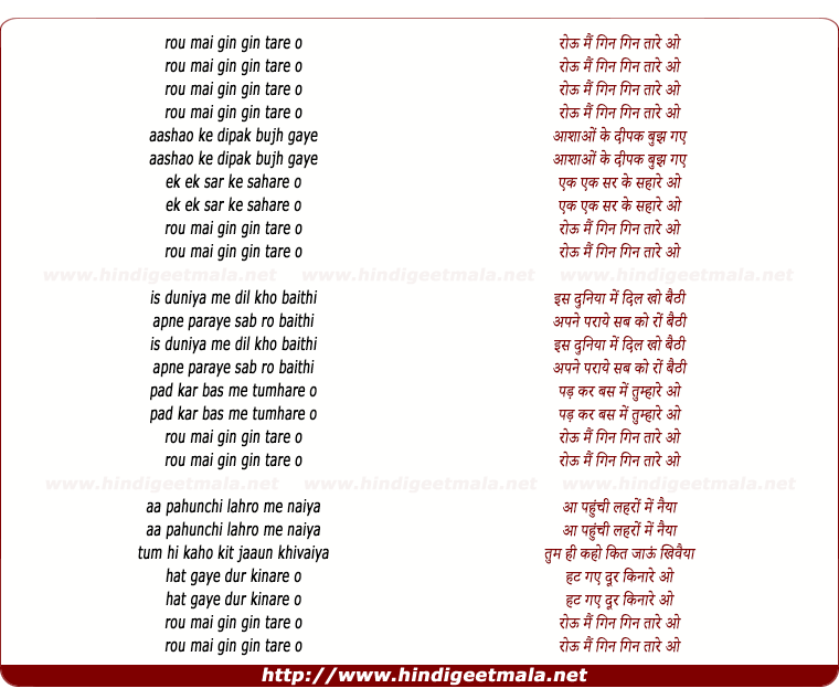 lyrics of song Rou Main Gin Gin Tare