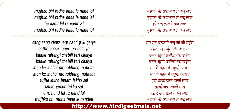 lyrics of song Mujhko Bhi Radha Bana Le Nandlal