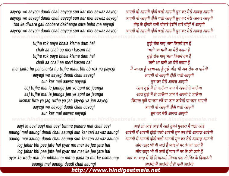 lyrics of song Aayegi Wo Aayegi Daudi Chali Aayegi