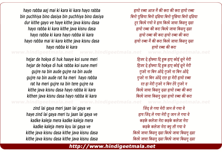 lyrics of song Kit Java Kisnu Dasa Hayo Rabba Ki Kara