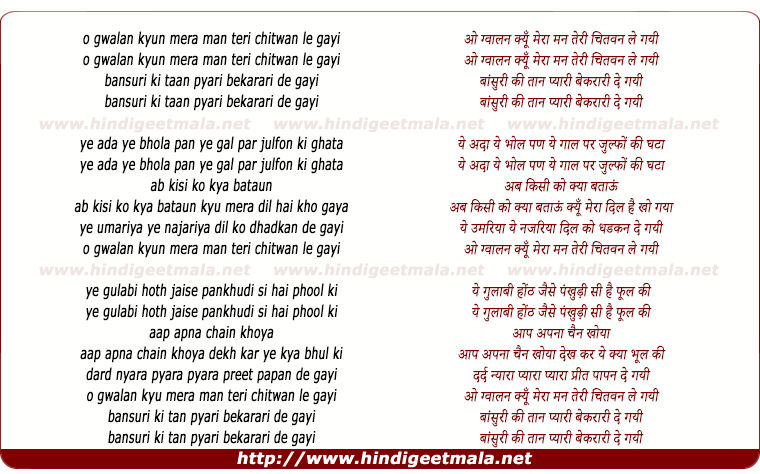 lyrics of song O Gwalan Kyo Mera Man Chitvan Le Gayi