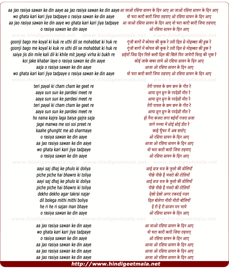 lyrics of song Aa Jao Rasiya Sawan Ke Din Aaye