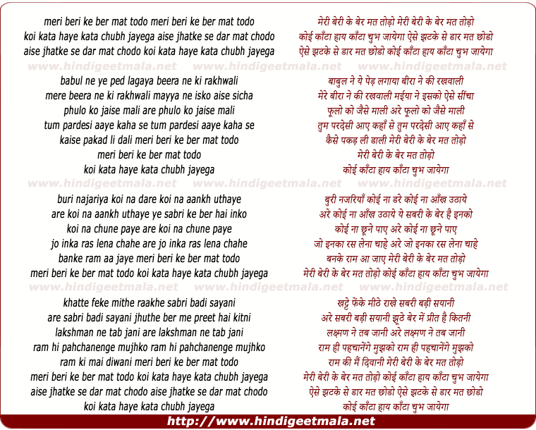lyrics of song Meri Beri Ke Ber Mat Todo