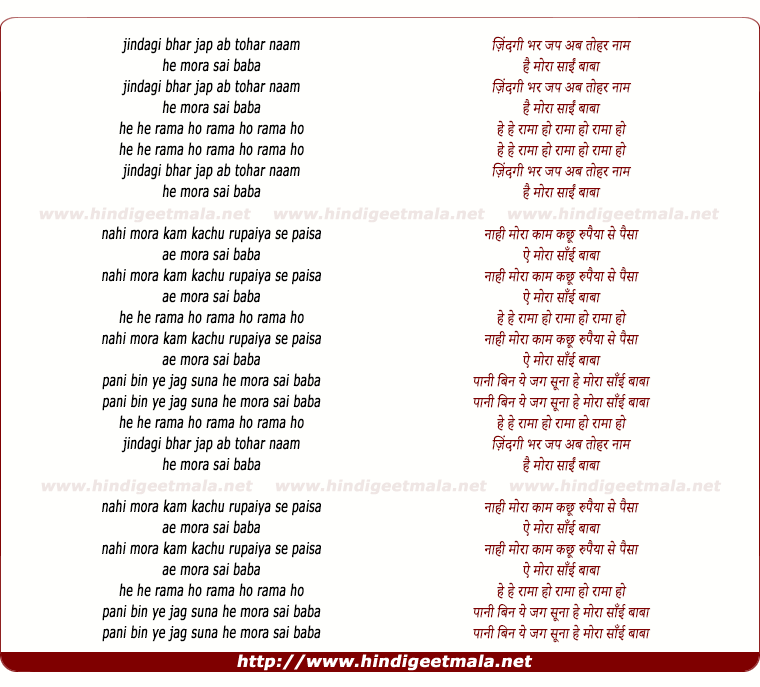 lyrics of song Jindagi Bar Jap Ab Tohar Naam Hey Mora Sai Baba