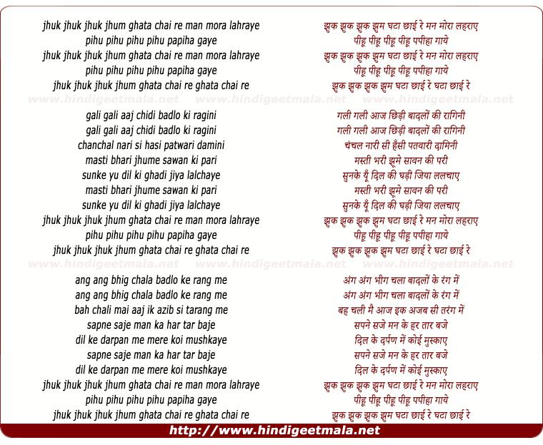 lyrics of song Jhuk Jhuk Jhum Ghata Chhayi Re