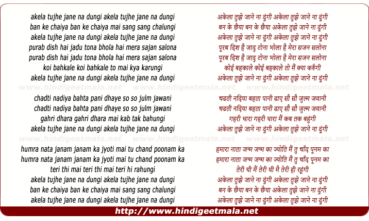 lyrics of song Akela Tujhe Jane Na Dungi
