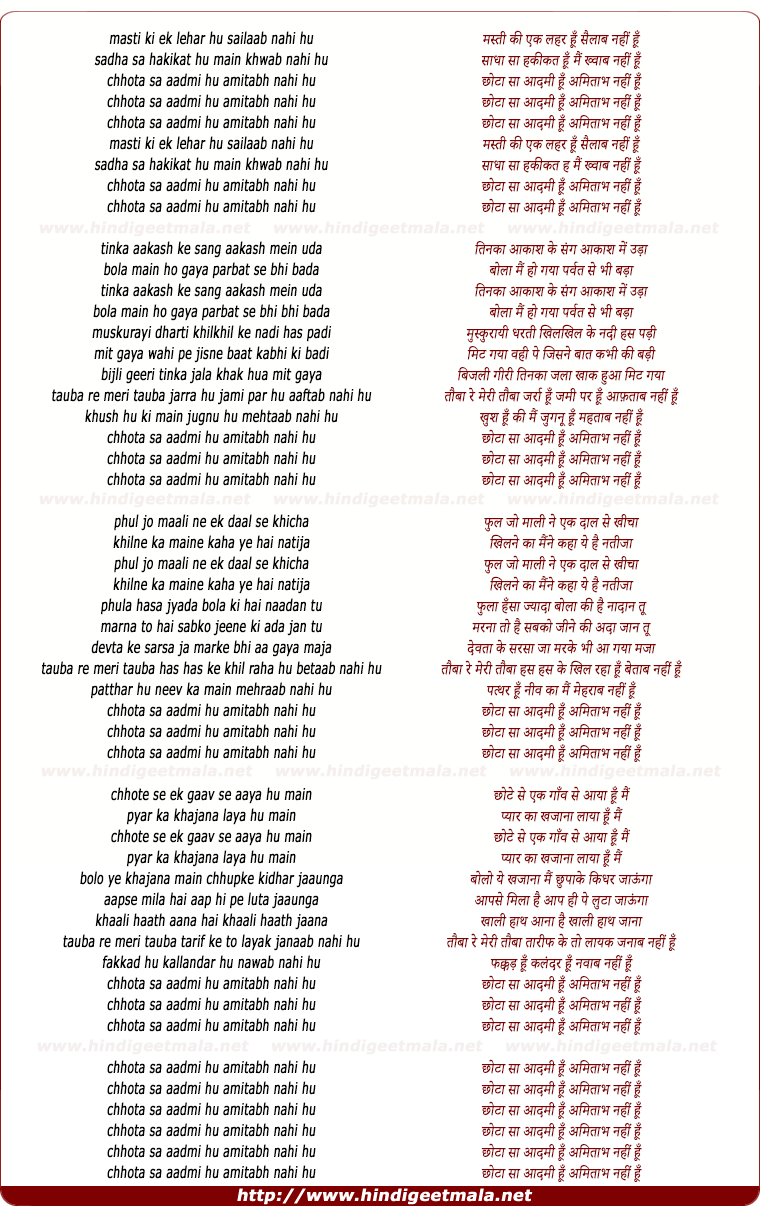 lyrics of song Amitabh Nahi Hu