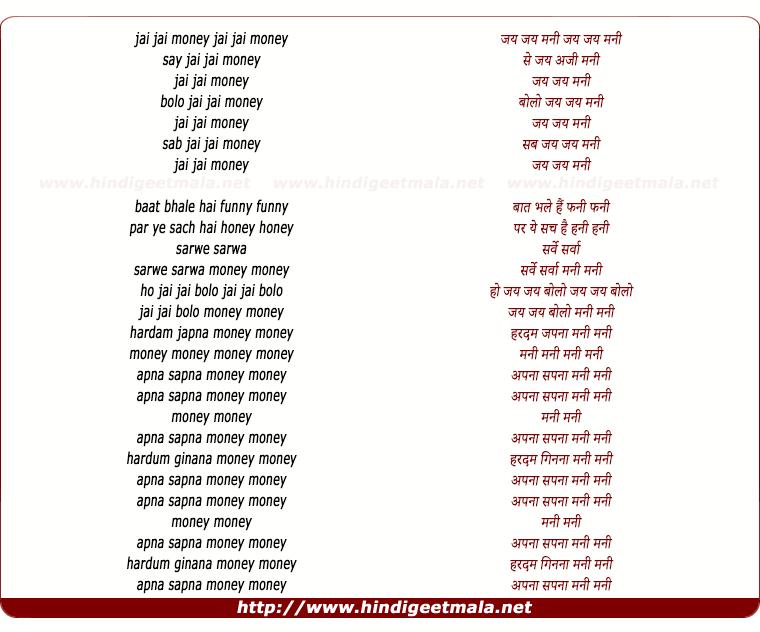 lyrics of song Jai Jai Money (Title Song)
