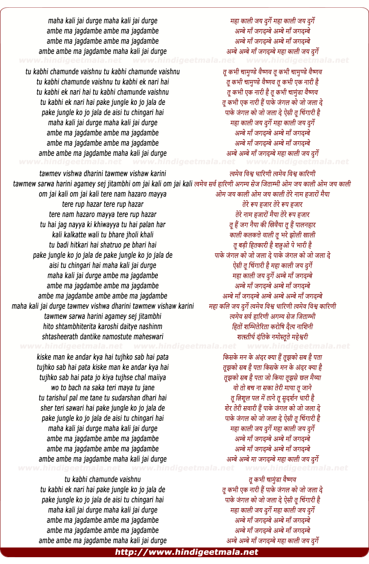 Ambe Tu Hai Jagdambe Kali - hindilyricspk.in