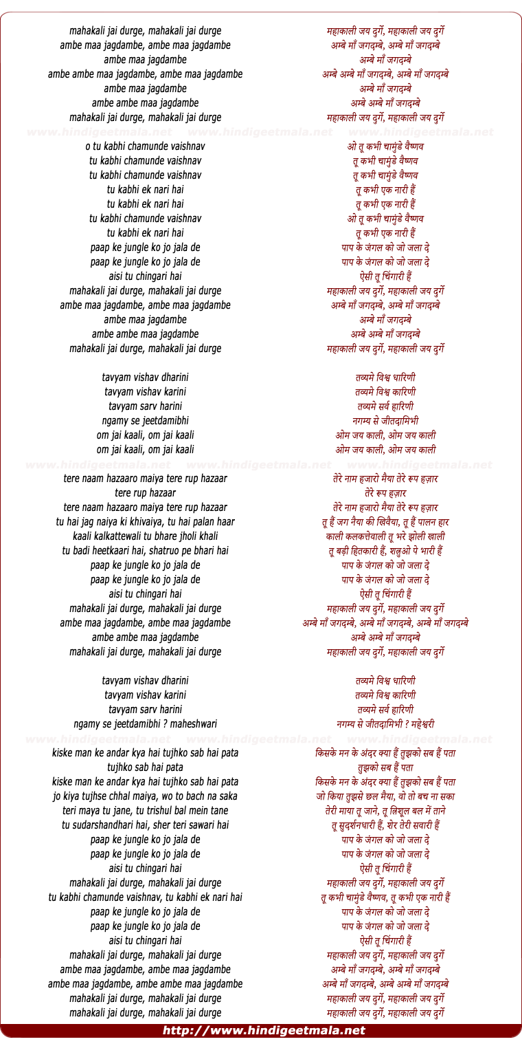 lyrics of song Maha Kali Jai Durge (Male)