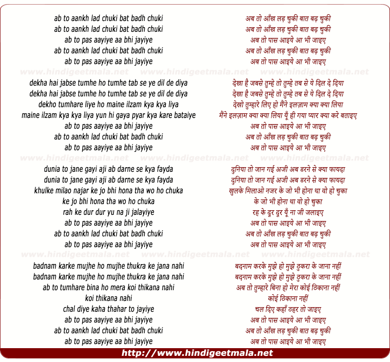 lyrics of song Ab To Ankh Lad Chuki