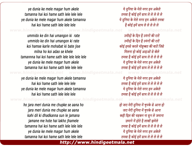 lyrics of song Ye Duniya Ke Mele Magar Hum Akele