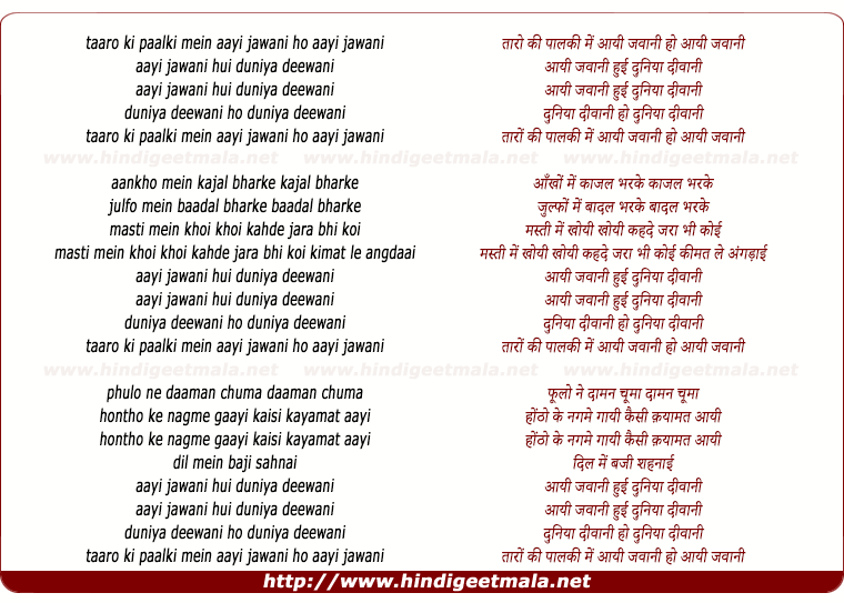 lyrics of song Taro Ki Palki Me Aayi Jawani