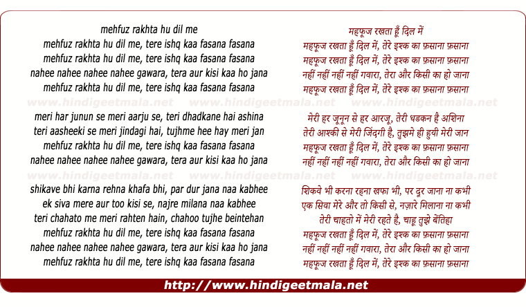lyrics of song Mehfuz Rakhta Hu Dil Me (Remix)