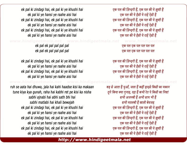 lyrics of song Ek Pal Ki Zindagi (Remix)