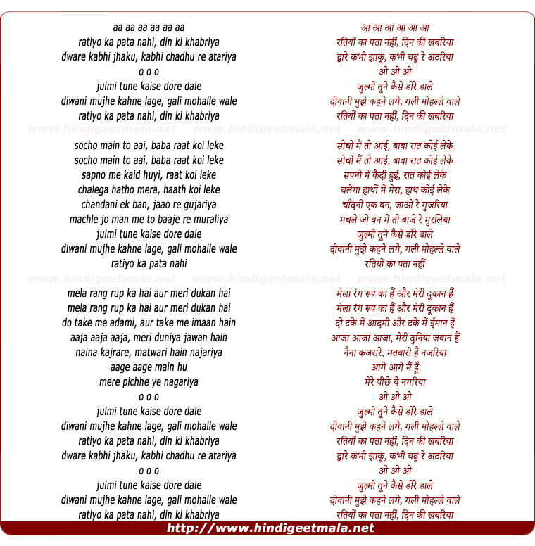 lyrics of song Ratiyo Ka Pata Nahi