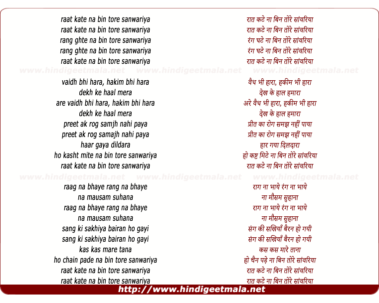 lyrics of song Raat Kate Na Bin Tore