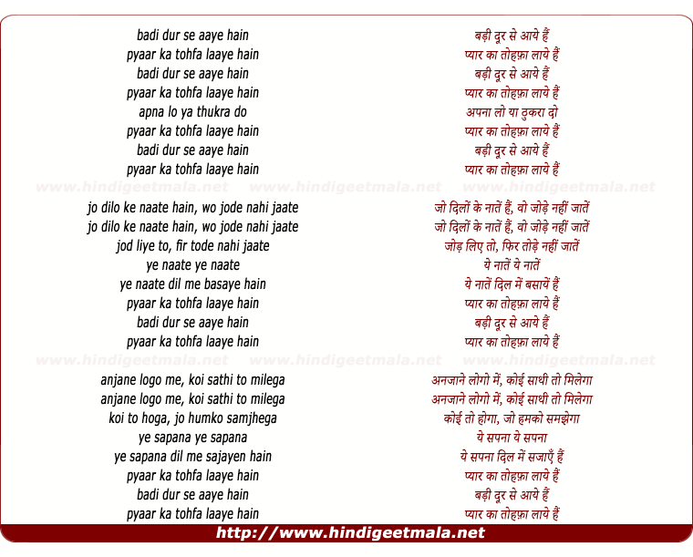 lyrics of song Aaye Hai Badi Door Se