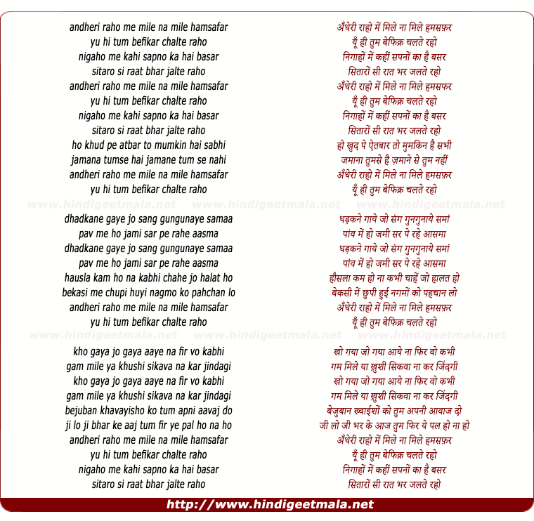 lyrics of song Andheri Raho Me Mile Na Mile Hamsafar (2)