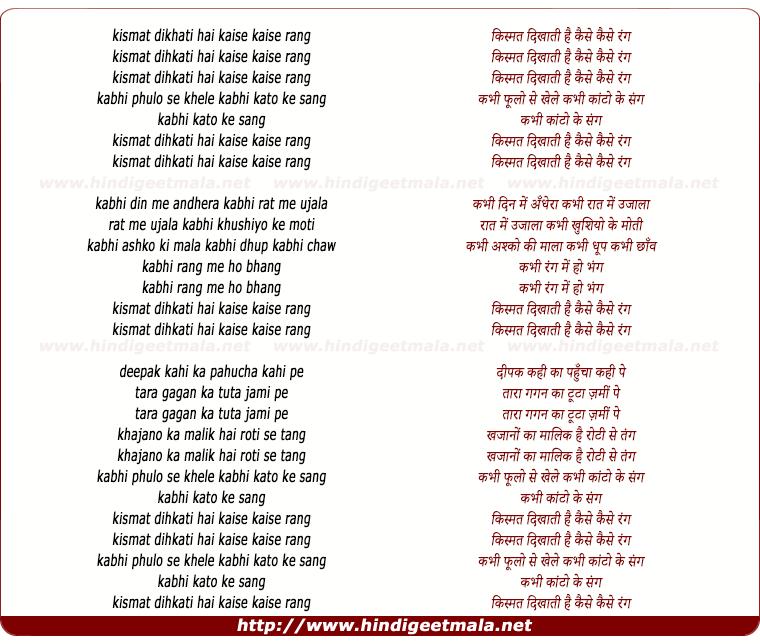 lyrics of song Kismat Dikhati Hai Kaise Kaise Rang