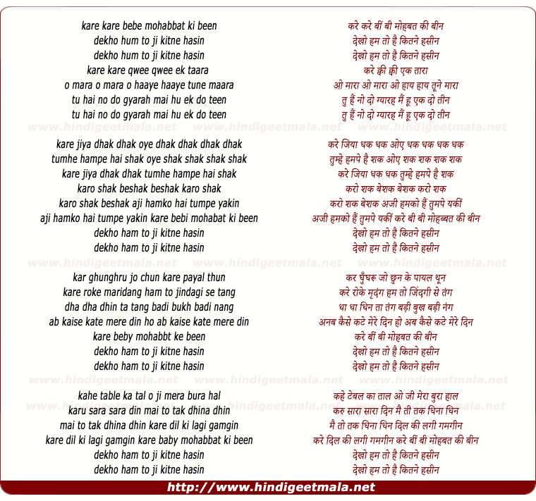 lyrics of song Kare Been Been Mohabbat Ki Been