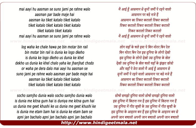 lyrics of song Mera Resham Ka Rumal Kare Jadu Ka Kamal