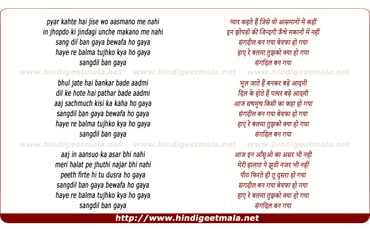 lyrics of song Sangdil Ban Gaya Bewafa Ho Gaya