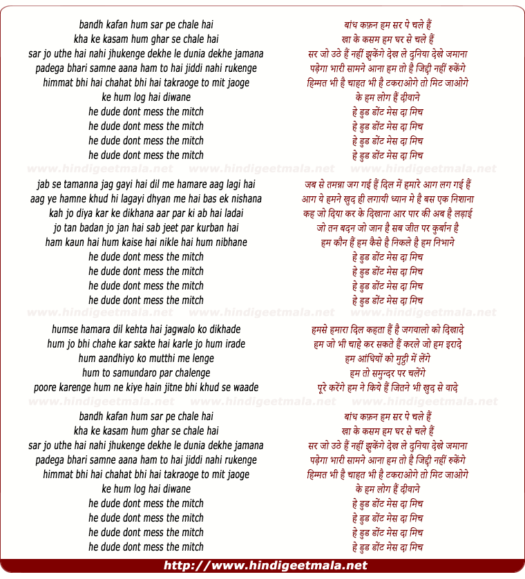 lyrics of song Hey Dude Don't Mess