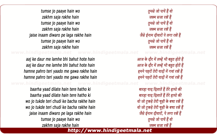 lyrics of song Tumse Jo Paye Hai