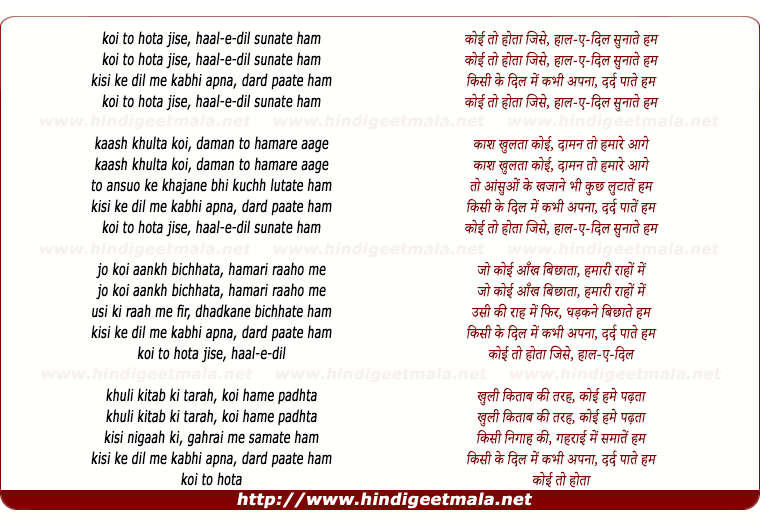 lyrics of song Koi To Hota